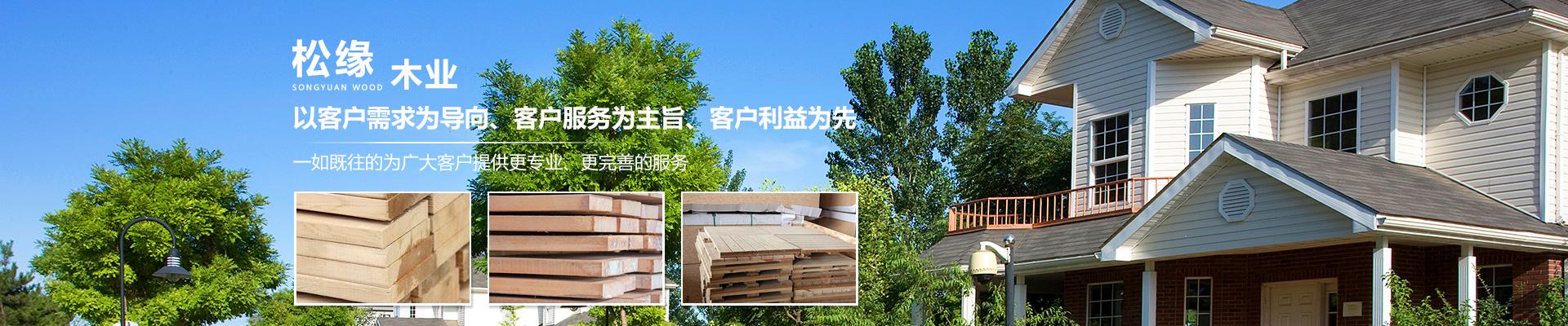 广西防腐木